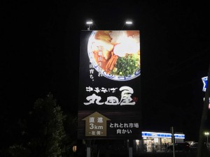 野立て看板 夜間点灯(南紀白浜空港線)中華そば 丸田屋 様