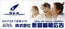 屋外広告・看板ならお任せ 和歌山・新宮看板広告