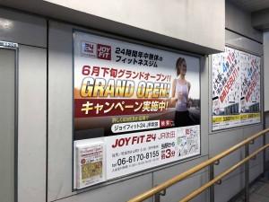 交通広告 駅ポスター(JR吹田駅)JOY FIT 24 JR吹田 様