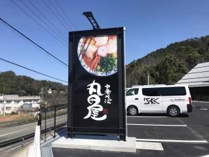 店舗サイン(和歌山ラーメン専門店 中華そば 丸田屋 様)