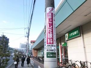 電柱広告(JR岸辺駅南口 摂津市)健都にしだ眼科 様