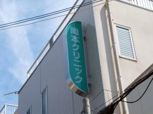 okamotowakayama1