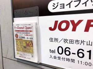 交通広告 駅ポスター ポスタープラス(JR吹田駅)JOY FIT 24 JR吹田 様