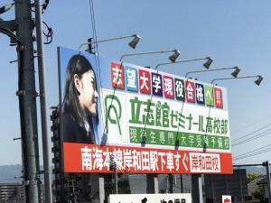 屋外広告(野立て看板)立志館ゼミナール岸和田校 様