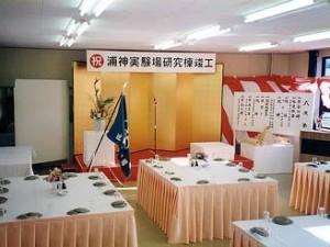 近畿大学 様 竣工式会場設営