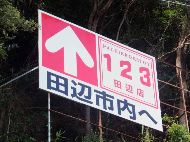 shirahamahiki