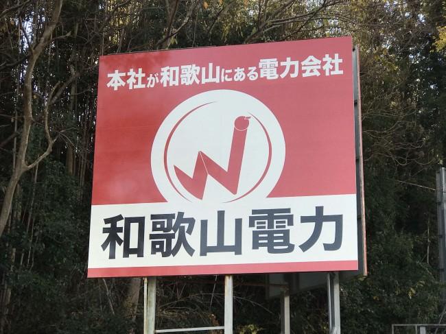 和歌山電力(田辺市)7