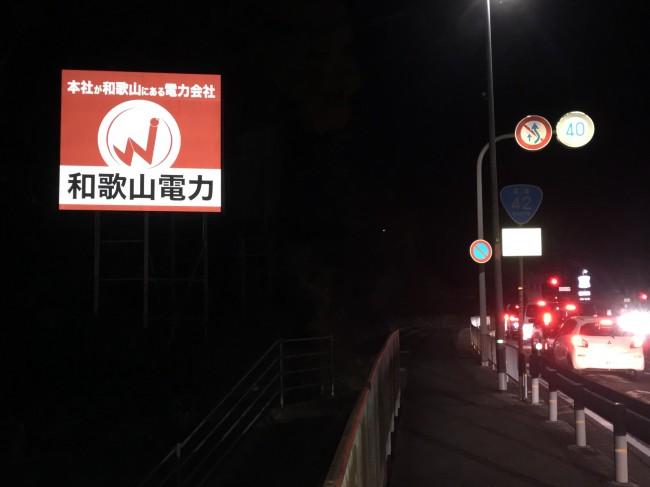 和歌山電力(田辺市)8