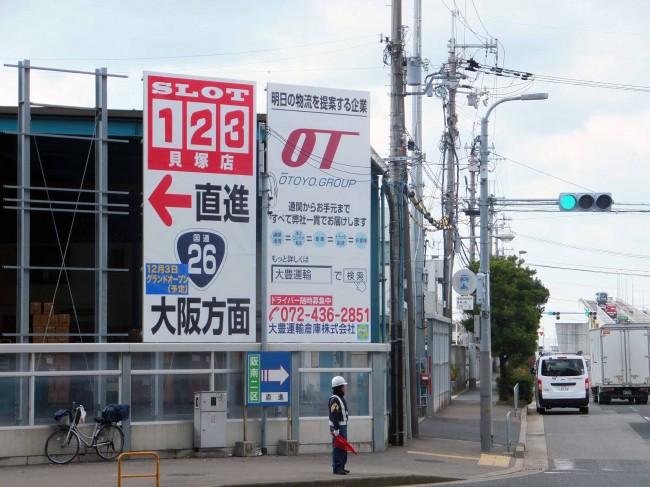 大阪府岸和田市 府道29号線 湾岸線出口 ロードサイン スロット123貝塚店様