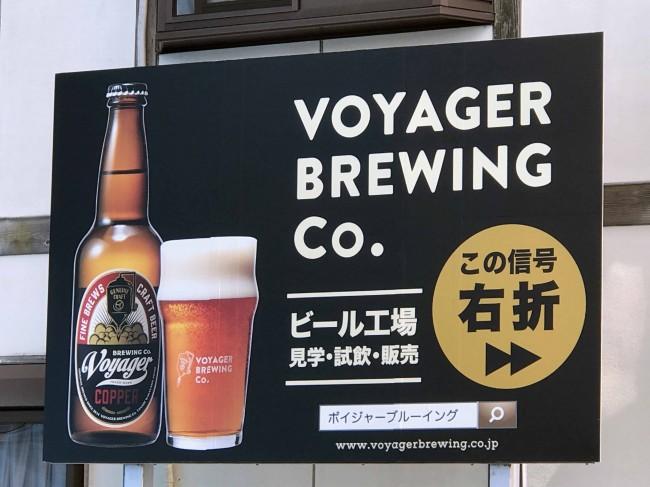 voyagerroad4