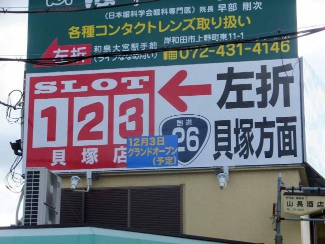 大阪府岸和田市 府道29号線 ロードサイン スロット123貝塚店 様
