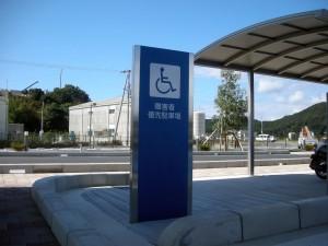 身障者専用駐車場サイン