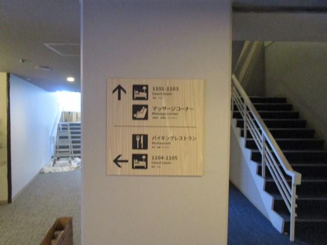 リゾートホテル館内案内サイン3