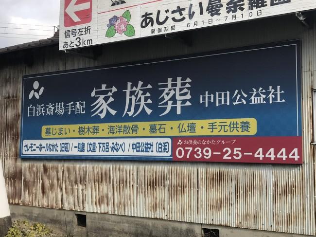 セレモニーホールなかた(上富田町1)