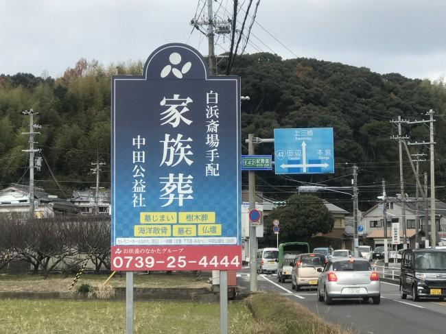 セレモニーホールなかた(上富田町2)