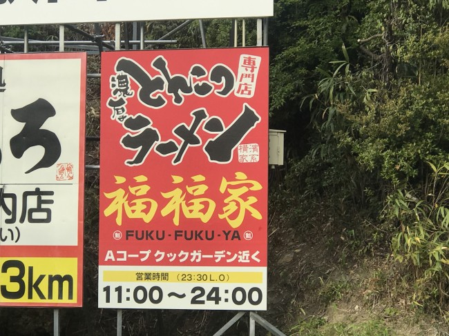 fukufukuya1