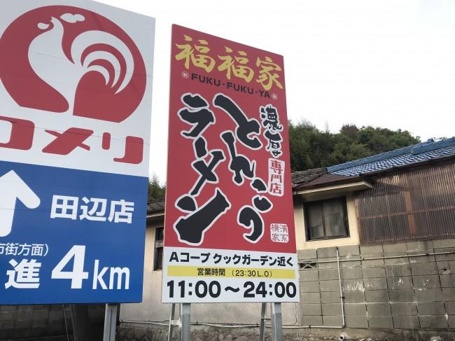 fukufukuya3