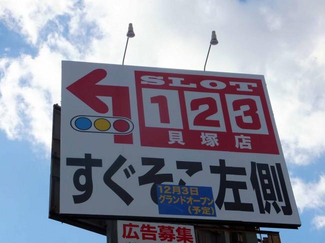 大阪府貝塚市 国道26号線(下り) ロードサイン スロット123貝塚店様