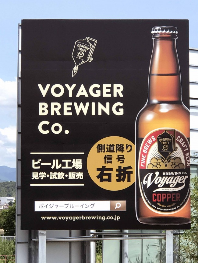 voyagerroad3