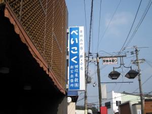 田辺米穀 株式会社 様