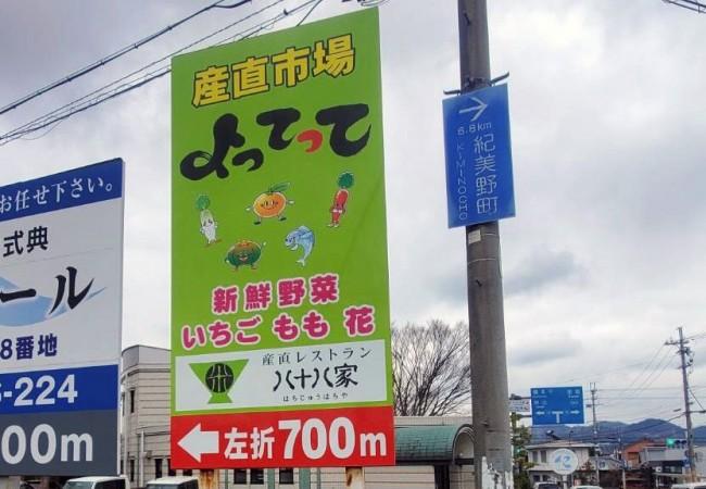 よってって貴志側川店屋外広告看板