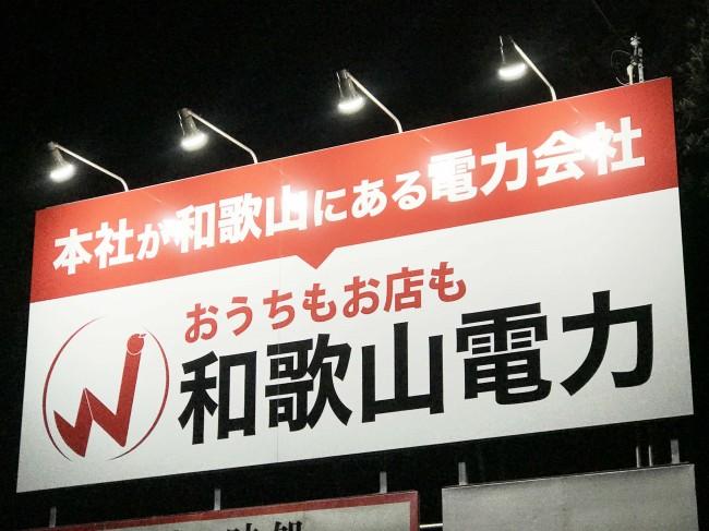 和歌山電力(田辺市)2
