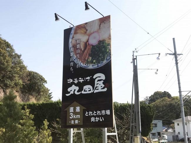 丸田屋様(南紀白浜空港線)1