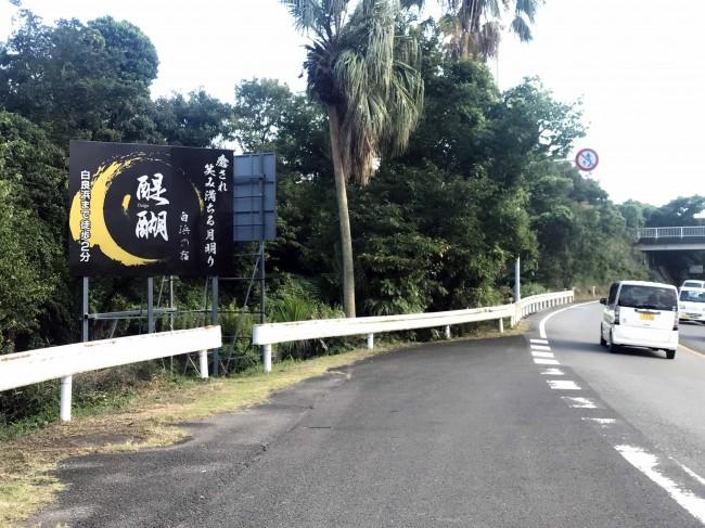 shirahamanoyado daigo