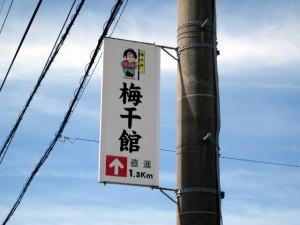 (突出広告)  株式会社 ウメタ/紀州梅干館 様