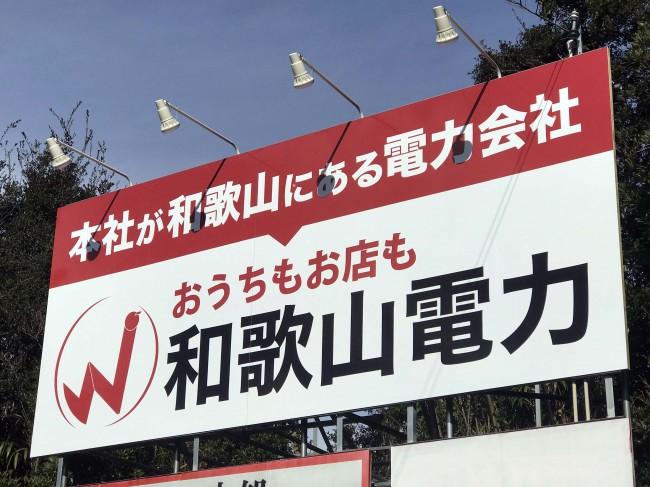 和歌山電力(田辺市)1