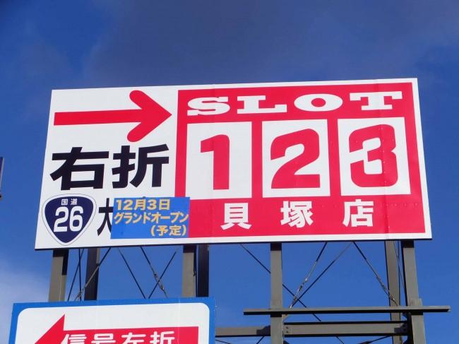 大阪府貝塚市 府道29号(上り) ロードサイン スロット123貝塚店 様