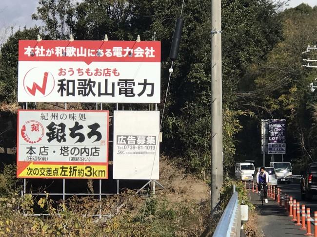 和歌山電力(田辺市)3