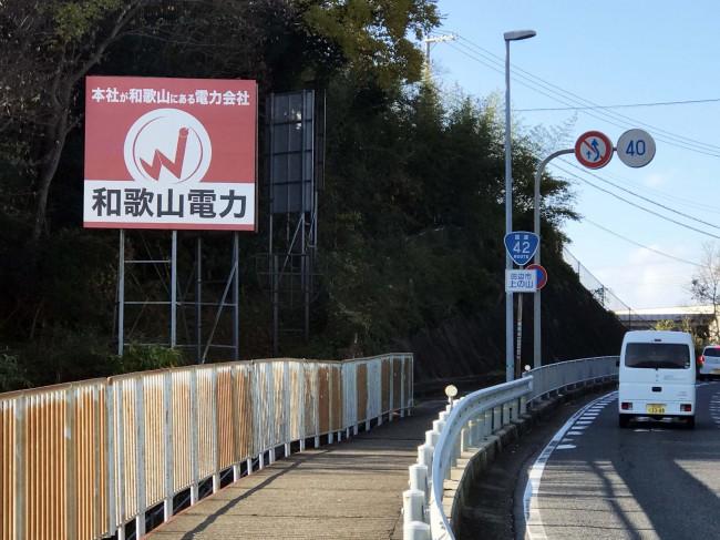 和歌山電力(田辺市)4