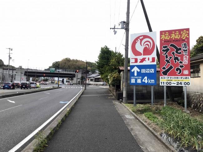 fukufukuya-kamitonda