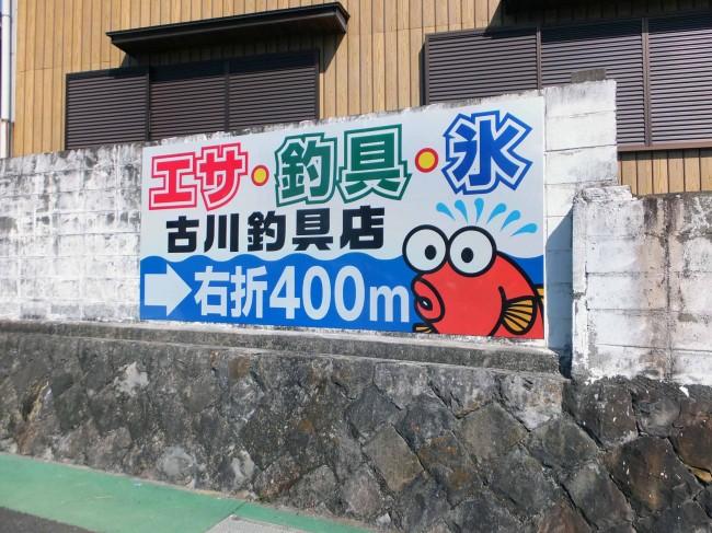 furukawatsurigu1.