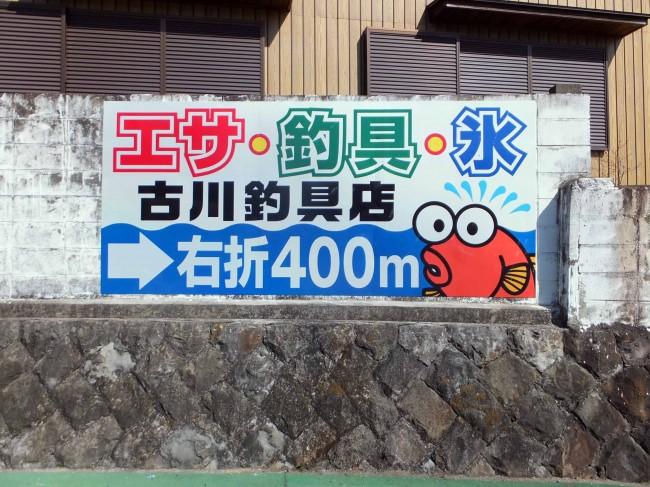 furukawatsurigu2