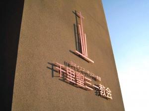 千里聖三一教会 様