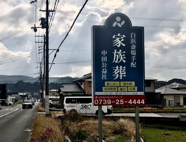セレモニーホールなかた(上富田町3)