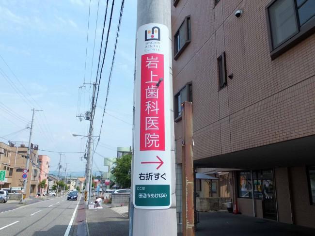 iwagamishika