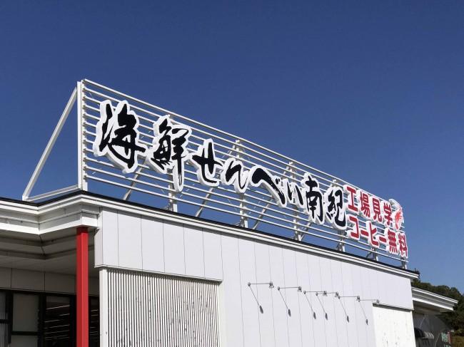 kaisenokujyo2
