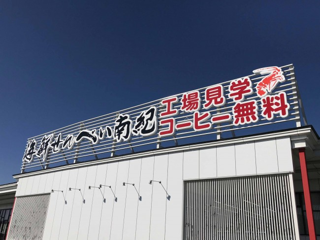 kaisenokujyo3