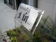 kisho3