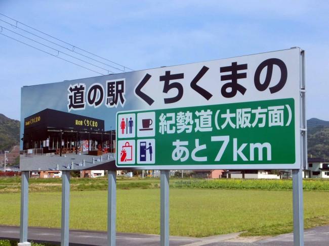 kuchikumanoroad2