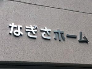 nagisaho2