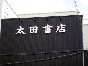 太田書店 様
