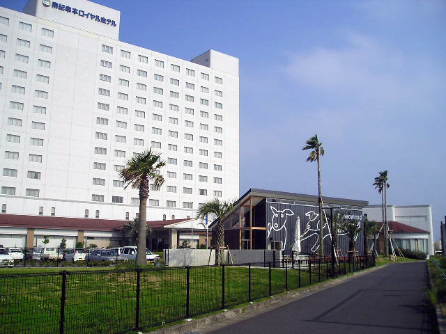 南紀串本ロイヤルホテル 様