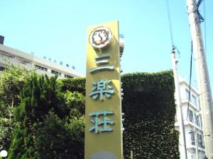 ホテル 山楽荘 様