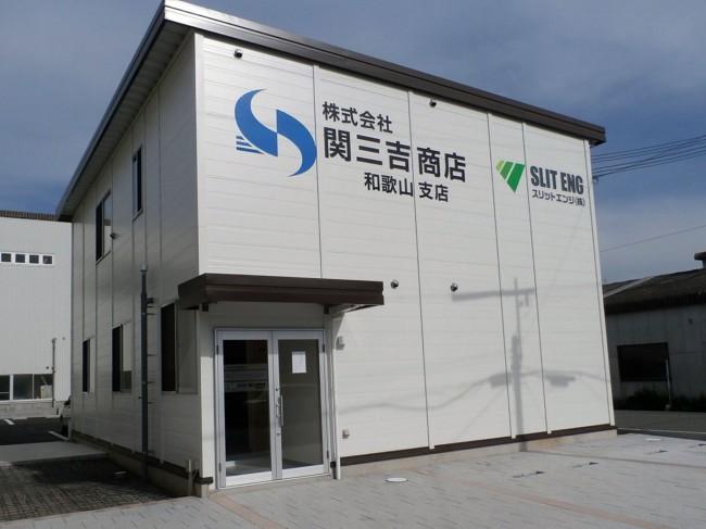 sekiwa1