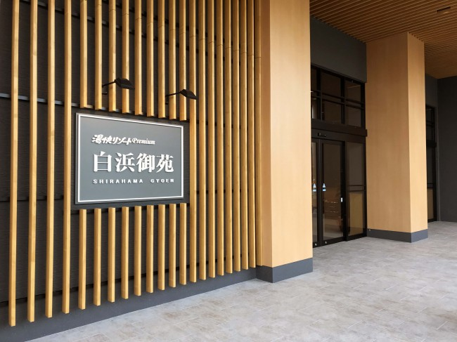 shirahamagyoen2
