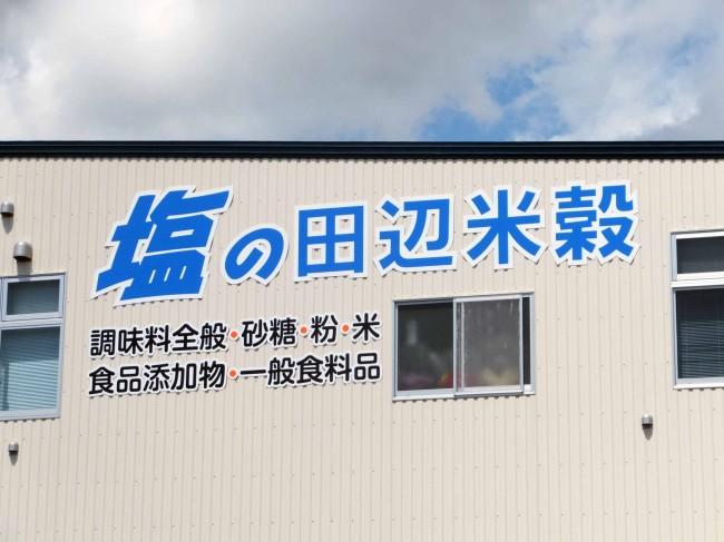 tanabebeikoku1